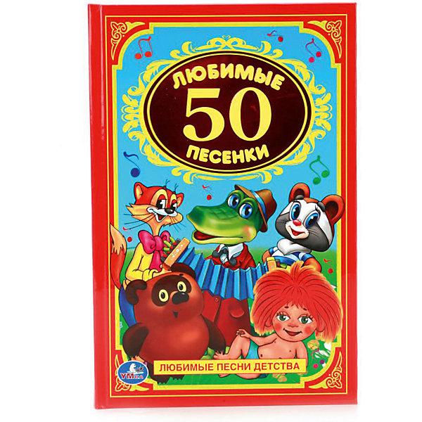 Умка Сборник Детская классика 50 любимых песенок