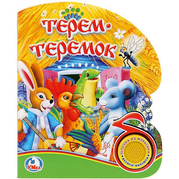 Умка Музыкальная книга 1 кнопка песенка Союзмультфильм, Терем-теремок