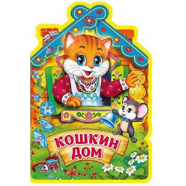 Умка Книжка с фигурной вырубкой Кошкин дом