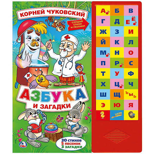 Азбука и загадки, К.Чуковский, 33 звуковые кнопки Умка