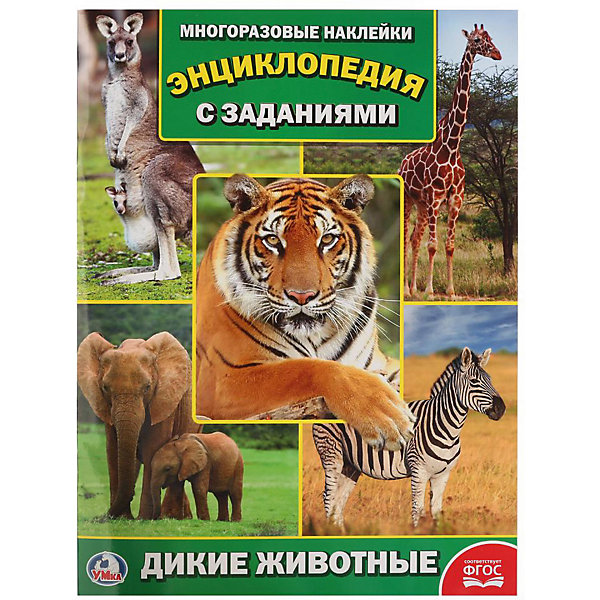 Купить Энциклопедия с наклейками А4 Дикие животные , Умка, Россия, Унисекс