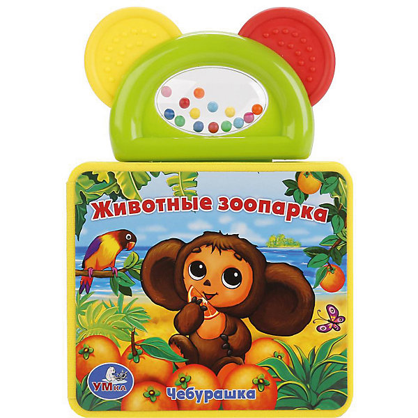Книжка с игрушкой