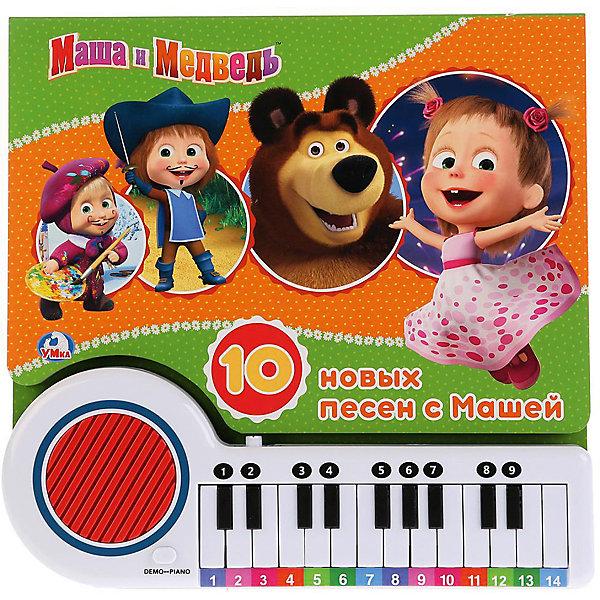 Купить Книга-пианино Маша и Медведь Поём вместе с Машей, Умка, Китай, Унисекс