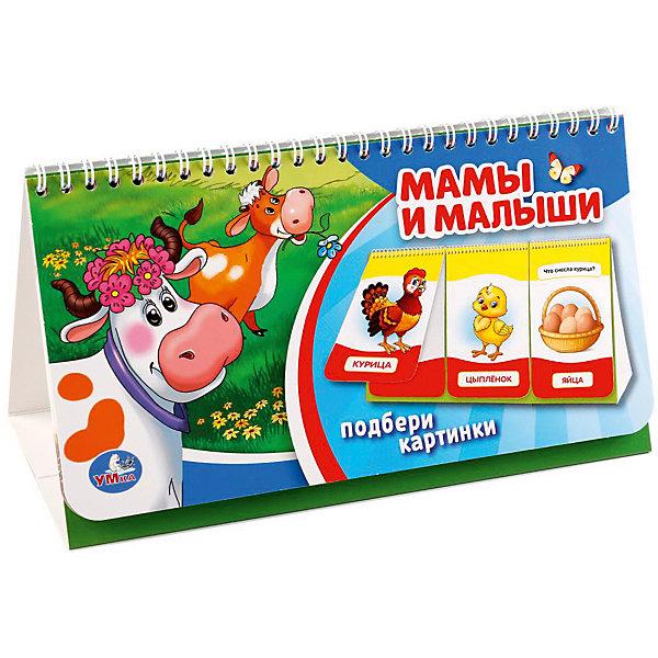Умка Обучающее пособие Книга на пружине Мамы и малыши, 3 блока