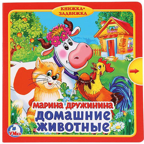 Умка Обучающие стихи Книжка-задвижка Домашние животные, М. Дружинина