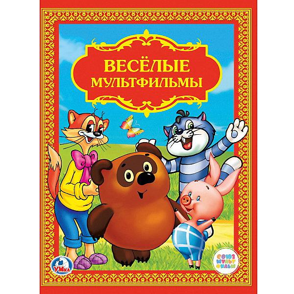 Умка Сказки Детская библиотека Весёлые мультфильмы