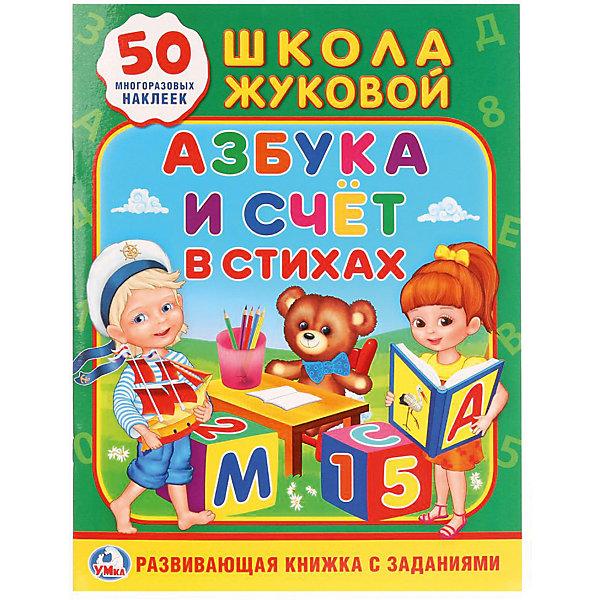 Умка Развивающая книга с заданиями Школа Жуковой Азбука и счёт в стихах