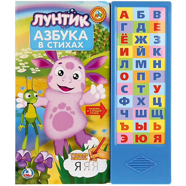 Умка Азбука в стихах Лунтик, 33 звуковые кнопки умка книга с 33 кнопками азбука а л барто