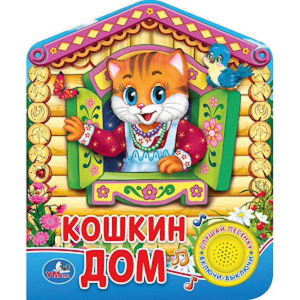 Музыкальная книга 1 кнопка 1 песенка Кошкин домМузыкальные книги<br>Характеристики товара:<br> <br>• издательство: Умка<br>• серия: 1 кнопка 1 песня<br>• тип батареек: 3хLR1130<br>• наличие батареек: входят в комплект<br>• формат: 150х185 мм<br>• количество страниц: 8<br>• страна бренда: Россия<br> <br>Книжка с музыкальным модулем, который содержит 1 песенку. Внутри красивые иллюстрации. При нажатии на кнопку начинается воспроизведение, при повторном - выключается. Развивает память, слух, мышление, фантазию, логику и внимание. Страницы изготовлены из плотного и качественного картона. Батарейки легко меняются.
