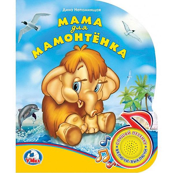 Музыкальная книга 1 кнопка 1 песенка Мама для мамонтёнкаМузыкальные книги<br>Характеристики товара:<br> <br>• издательство: Умка<br>• серия: 1 кнопка 1 песня<br>• тип батареек: 3хLR1130<br>• наличие батареек: входят в комплект<br>• формат: 150х185 мм<br>• количество страниц: 8<br>• страна бренда: Россия<br> <br>Книжка с музыкальным модулем, который содержит 1 песенку. Внутри красивые иллюстрации. При нажатии на кнопку начинается воспроизведение, при повторном - выключается. Развивает память, слух, мышление, фантазию, логику и внимание. Страницы изготовлены из плотного и качественного картона. Батарейки легко меняются.
