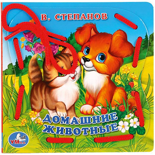 Умка Книжка со шнурком Домашние животные, В. Степанов