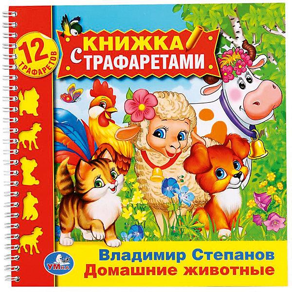 Умка Книжка с трафаретами Домашние животные, В. Степанов