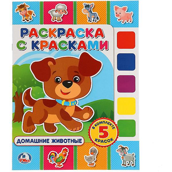 Раскраска с красками Домашние животныеРаскраски для детей<br>Характеристики товара:<br> <br>• издательство: Умка<br>• серия: Раскраска с красками<br>• формат: 208х280 мм<br>• количество страниц: 8<br>• страна бренда: Россия<br> <br>Раскраска с удобными широкими контурами и крупными элементами, обеспечивающими лёгкое раскрашивание. На обложке имеется 5 красок разного цвета. Издание из плотной бумаги. Развивает мышление, усидчивость, мелкую моторику и аккуратность.