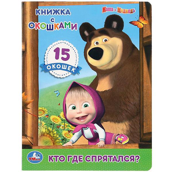 Фото - Умка Книжка с окошками Маша и Медведь Кто где спрятался? умка книжка панорамка маша и медведь
