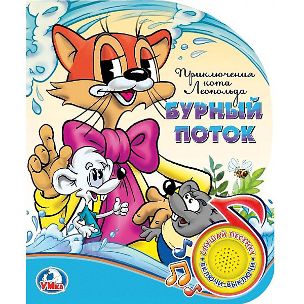 Умка Музыкальная книга 1 кнопка песенка Приключения кота Леопольда