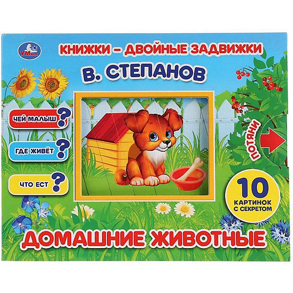 Умка Стихи Книжки - двойные задвижки Домашние животные, В. Степанов