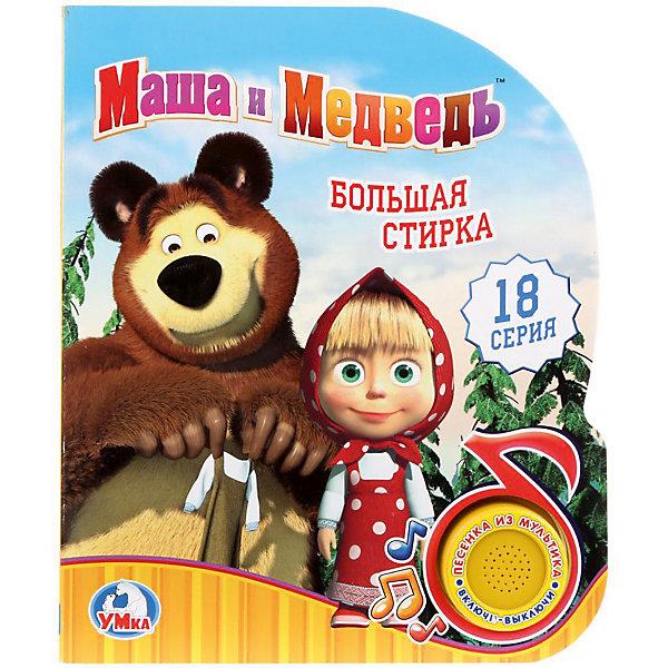Музыкальная книга 1 кнопка 1 песенка Маша и Медведь. Большая стиркаМузыкальные книги<br>Характеристики товара:<br> <br>• издательство: Умка<br>• серия: 1 кнопка 1 песня<br>• тип батареек: 3хLR1130<br>• наличие батареек: входят в комплект<br>• формат: 150х185 мм<br>• количество страниц: 8<br>• страна бренда: Россия<br> <br>Книжка с музыкальным модулем, который содержит 1 песенку. Внутри красивые иллюстрации. При нажатии на кнопку начинается воспроизведение, при повторном - выключается. Развивает память, слух, мышление, фантазию, логику и внимание. Страницы изготовлены из плотного и качественного картона. Батарейки легко меняются.