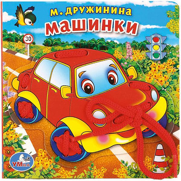 Книжка со шнурком Машинки, М. ДружининаПервые книги малыша<br>Характеристики товара:<br> <br>• издательство: Умка<br>• формат: 145х150 мм<br>• количество страниц: 10<br>• длина шнурка: 8 см<br>• страна бренда: Россия<br> <br>Книжка развивает мелкую моторику, сообразительность и смекалку. Толстый шнурок удобен для маленьких ручек, он скрепляет вырубленную картинку и, если его вытащить, изображение снимется. Чтобы вернуть всё на место ребёнку нужно потрудиться.