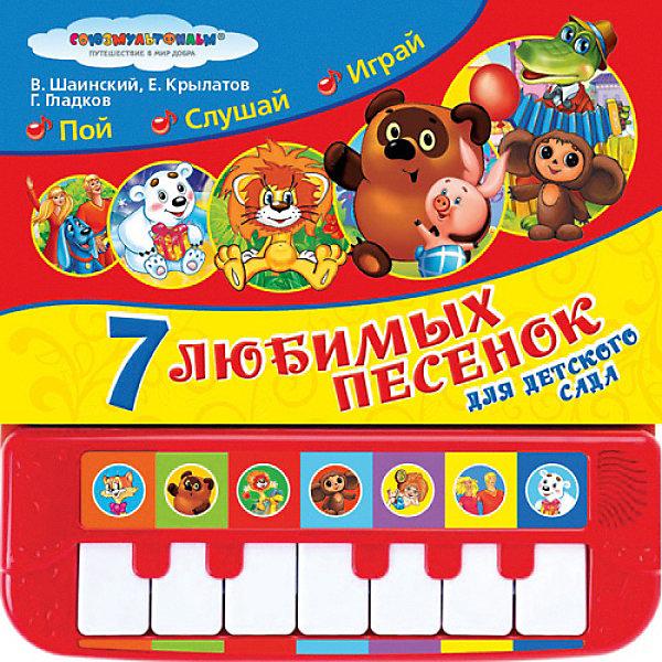 Умка Книга-пианино Союхмультфильм 7 любимых песенок для детского сада