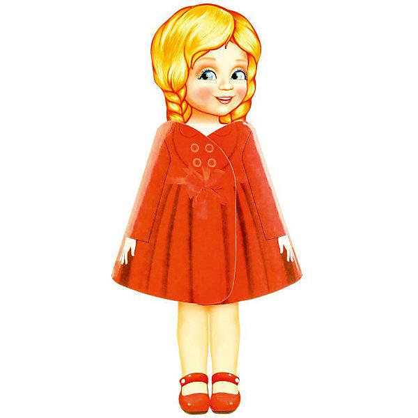 Умка Книжка-игрушка Моя любимая кукла Блондинка