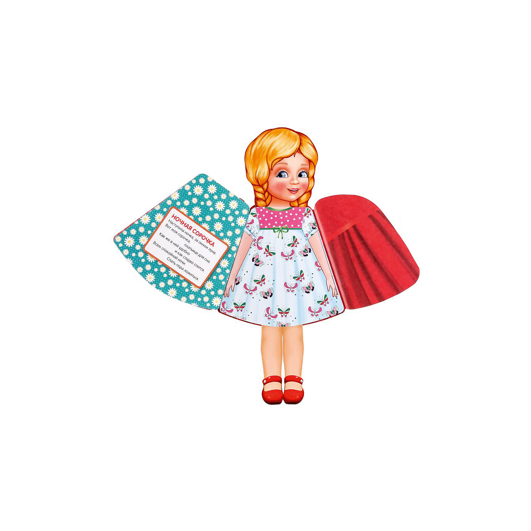 моя любимая кукла картинки зря