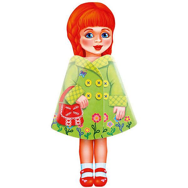 Умка Книжка-игрушка Моя любимая кукла Шатенка