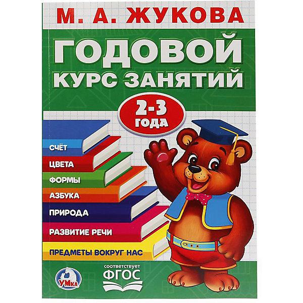 Умка Обучающая книга Годовой курс обучения 2-3 года, М. Жукова