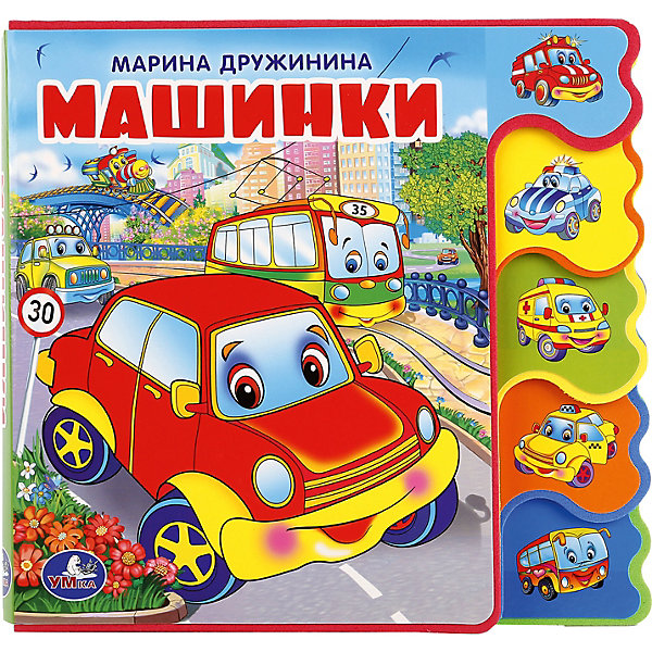 Умка Книжка с закладками Машинки, М. Дружинина