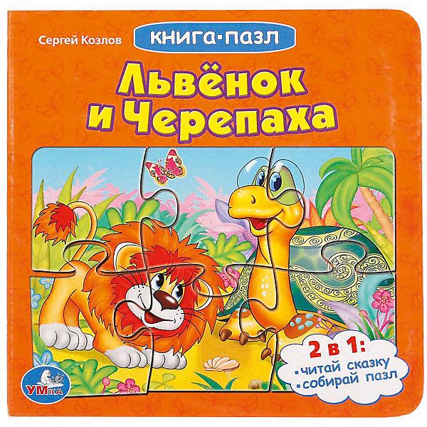 """Умка Сказка """"Книга-пазл"""" Львёнок и черепаха"""
