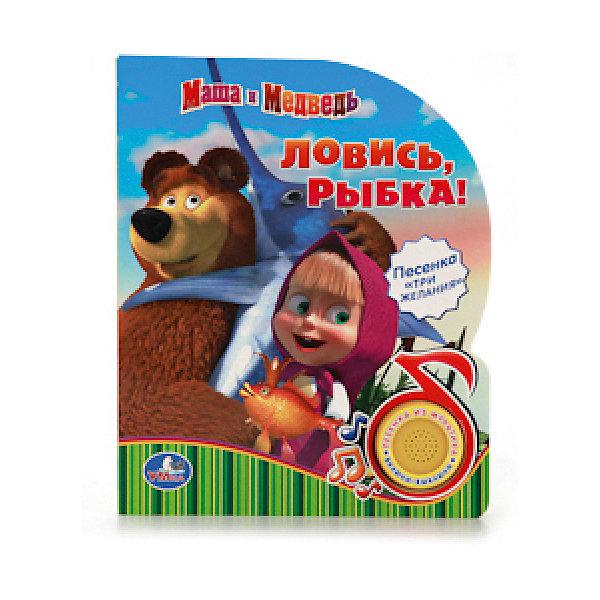 Умка Музыкальная книга 1 кнопка 1 песенка Маша и Медведь. Ловись, рыбка музыкальные книжки умка книжка музыкальная маша и медведь ловись рыбка