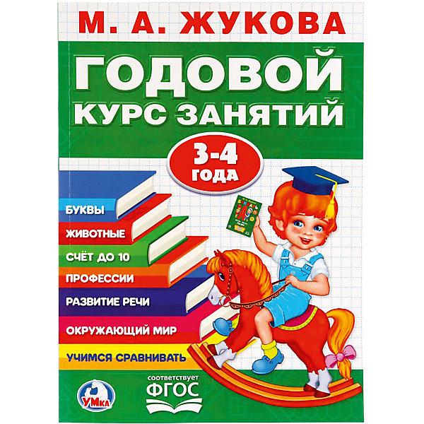 Умка Обучающая книга Годовой курс обучения 3-4 года, М. Жукова