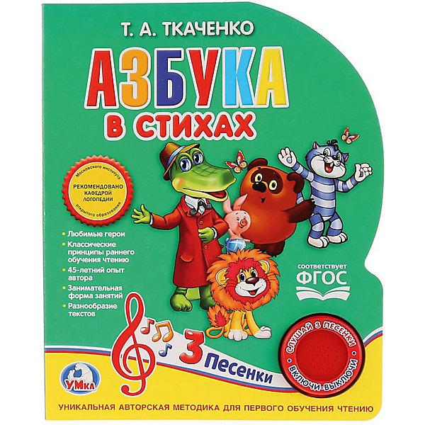 Купить Азбука в стихах 1 кнопка 3 песенки , Т. Ткаченко, Умка, Китай, Унисекс