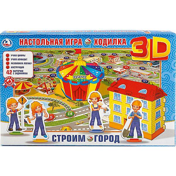 Умка Настольная 3D игра-ходилка Строим город настольная игра ходилка умка лунтик с карточками 24 карточки в кор в кор 20шт