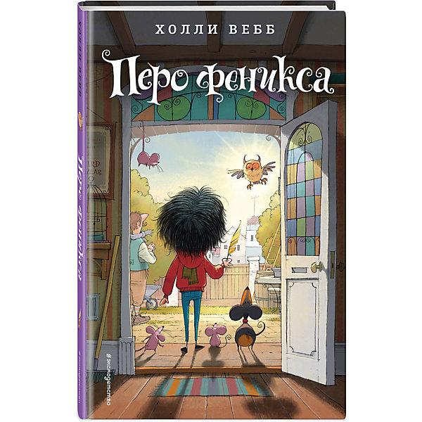 Эксмо Книга Перо феникса, Вебб Х. вебб х дерево с секретом
