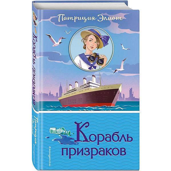 Эксмо Детектив Корабль призраков, Элиот П.