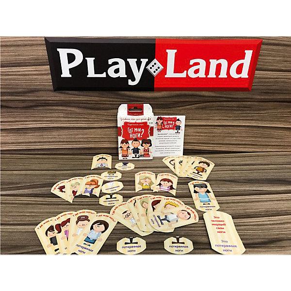 Настольная игра Play Land Где мои ногиДля всей семьи<br>Характеристики:<br><br>• в комплекте: 27 карт, правила игры<br>• количество игроков: 2-4<br>• время игры: 10-15 минут<br>• материал: картон<br><br>Веселая и увлекательная игра для самых маленьких. Необходимо правильно найти и соединять половинки персонажей на карточках.