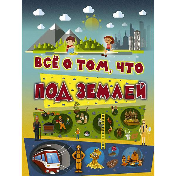 Купить Всё о том, что под землей, Издательство АСТ, Россия, Унисекс