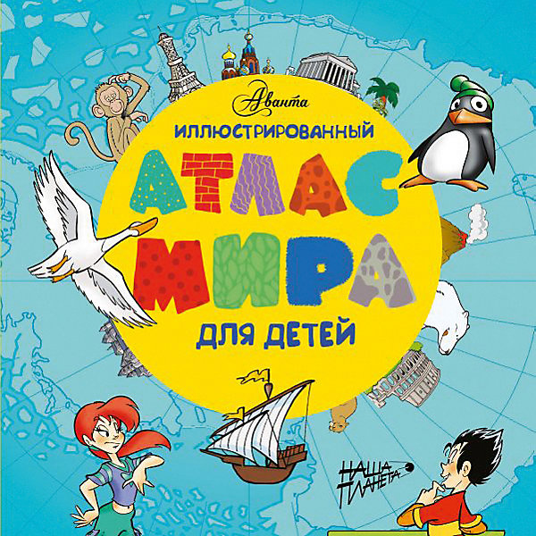 Купить Иллюстрированный атлас мира для детей, Издательство АСТ, Россия, Унисекс