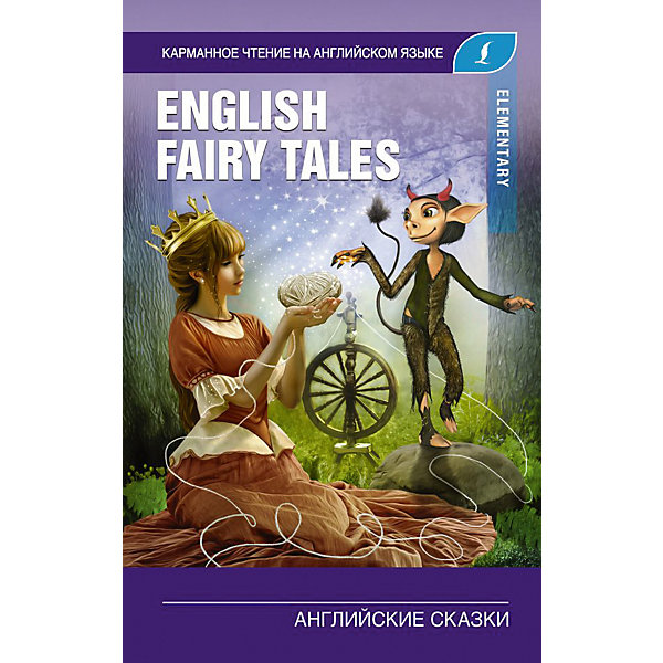 Английские сказки: Elementary Издательство АСТ