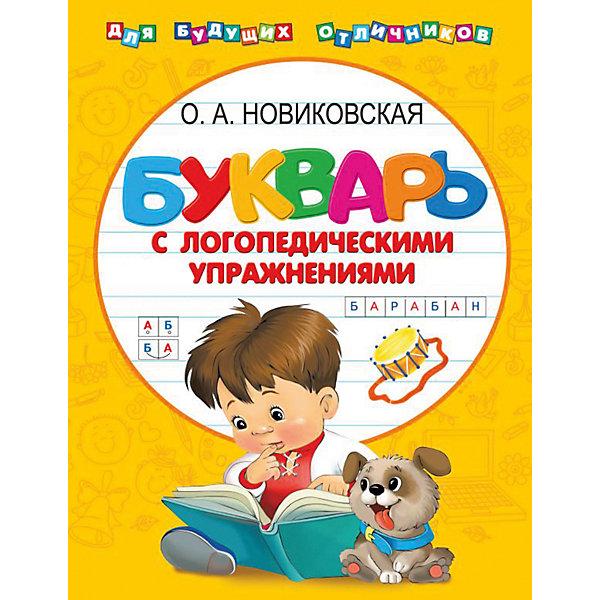 Купить Букварь с логопедическими упражнениями, Издательство АСТ, Россия, Унисекс