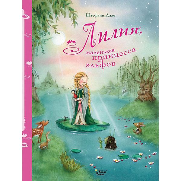Издательство АСТ Лилия, маленькая принцесса эльфов, Дале Ш.