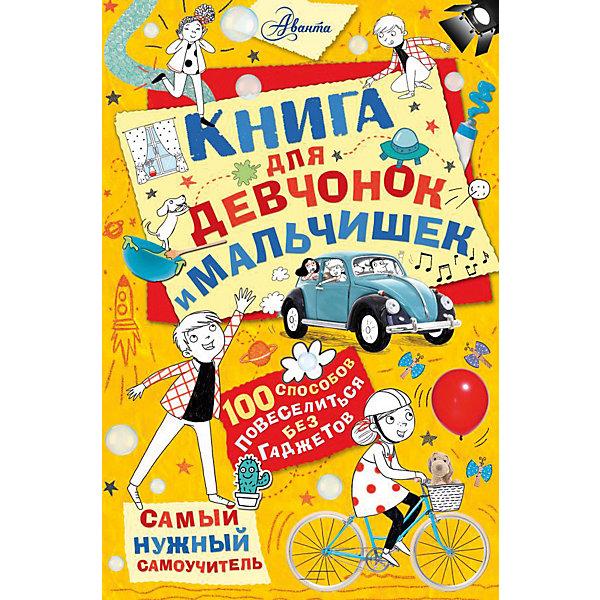 Издательство АСТ Книга для девчонок и мальчишек, Хиршманн К.