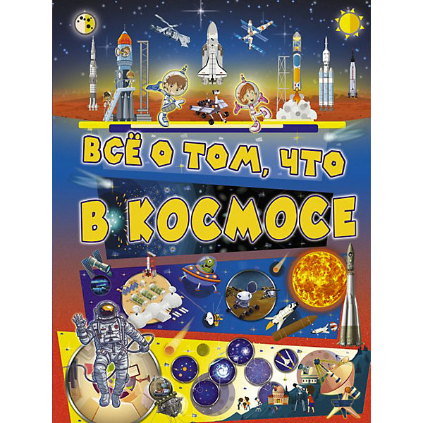 Купить Всё о том, что в космосе, Издательство АСТ, Россия, Унисекс