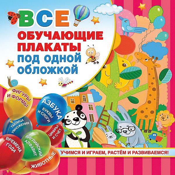 Издательство АСТ Обучающие плакаты От азбуки до таблицы умножения