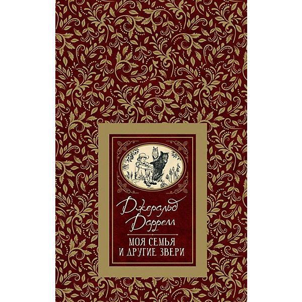 Росмэн Повесть Большая детская библиотекаМоя семья и другие звери, Даррелл Дж. художественные книги росмэн книга моя семья и другие звери даррелл дж