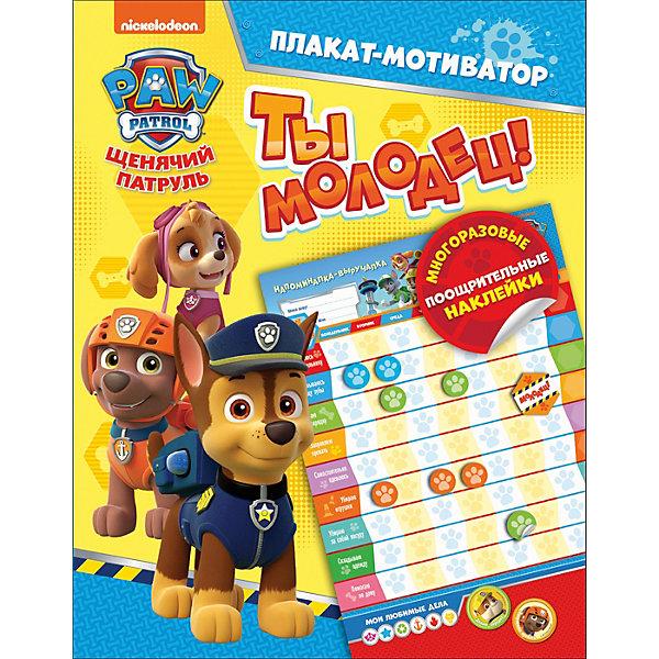Росмэн Плакат-мотиватор Щенячий патруль с многоразовыми наклейками