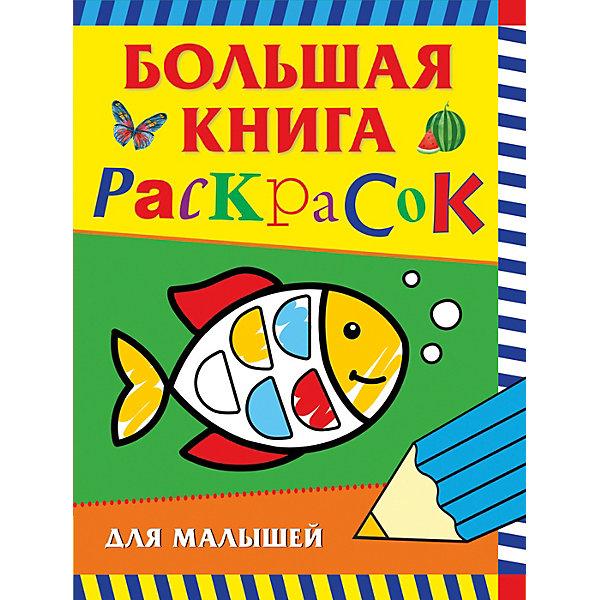 Росмэн Большая книга раскрасок для малышей цена 2017