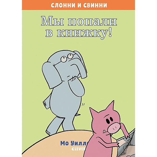 Clever Книжка-картинка Слонни и Свинни Мы попали в книжку!