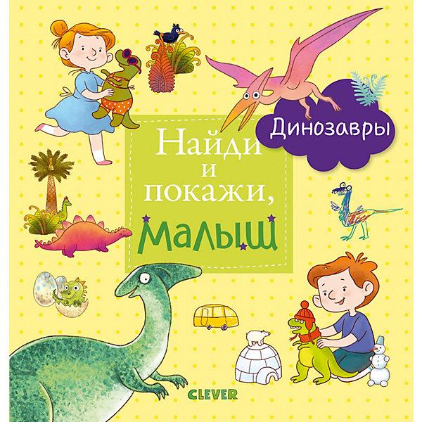 Купить Книга с заданиями Найди и покажи, малыш Динозавры , Clever, Россия, Унисекс