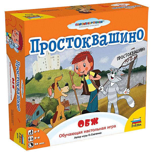 Звезда Настольная игра Простоквашино. ОБЖ